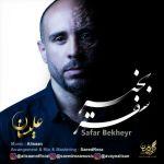 کاور آهنگ Alisaan - Safar Bekheyr