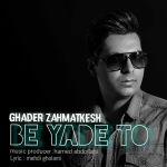 کاور آهنگ Ghader Zahmatkesh - Be Yade To