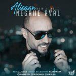 کاور آهنگ Alisaan - Negahe Aval