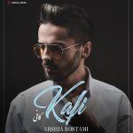 کاور آهنگ Arshia Rostami - Kafi