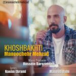 کاور آهنگ Manoochehr Mehzad - Khoshbakhti