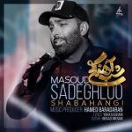 کاور آهنگ Masoud Sadeghloo - Shabahangi