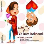 کاور آهنگ Mohsen Rafieyan - Ye Kam Bekhand
