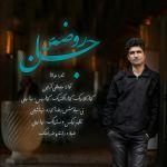 کاور آهنگ Mostafa Arjin - Rozeye Jaan
