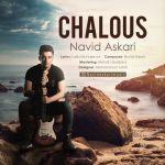 کاور آهنگ Navid Askari - Chalous