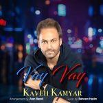 کاور آهنگ Kaveh Kamyar - Vay Vay