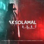 کاور آهنگ Avat - Aksol Amal