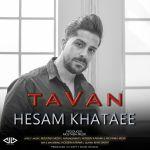 کاور آهنگ Hesam Khataee - Tavan