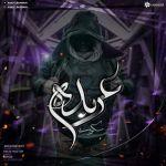 کاور آهنگ Sokot - Arbadeh