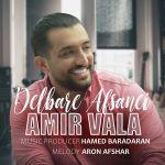 کاور آهنگ Amir Vala - Delbare Afsanei