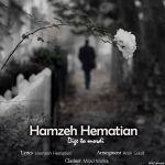 کاور آهنگ Hamzeh Hematian - Dige To Mordi