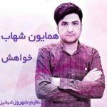 کاور آهنگ Homayoon Shahab - khahesh