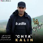 کاور آهنگ Kalin - Chya