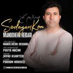 کاور آهنگ Manoochehr Heidari - Sedayam Kon