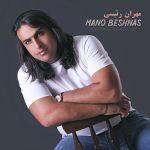 کاور آهنگ Mehran Raeisi - Mano Beshnas
