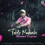 کاور آهنگ Mohammad Esteghamat - Tablo Naghashi