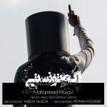 کاور آهنگ Mohammad Musavi - Age Tunesti