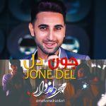 کاور آهنگ Mohammad Razdar - Jone Del