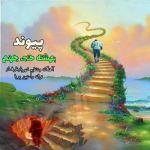 کاور آهنگ Peyvand - Beheshte Hata Jahanam