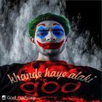 کاور آهنگ God - Khande Haye Alaki