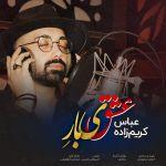 کاور آهنگ Abbas Karimzadeh - Eshgh Ye Bare