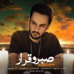کاور آهنگ Fahim - Sabro Gharar