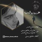 کاور آهنگ Mohsen Ahsani - Harrozoshab