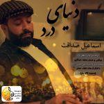 کاور آهنگ Esmail Sedaghat - Donya e Dard