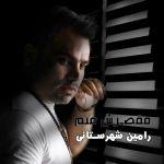 کاور آهنگ Ramin Shahrestani - Moghaseresh Manam