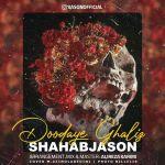 کاور آهنگ Shahab Jason - Doodaye Ghaliz