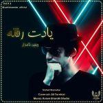 کاور آهنگ Vahid Namdar - Yadet Rafte