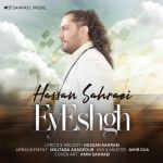 کاور آهنگ Hassan Sahraei - Ey Eshgh