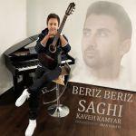 کاور آهنگ Kaveh Kamyar - Beriz Beriz Saghi