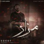 کاور آهنگ Sokot - Mazar