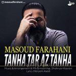کاور آهنگ Masoud Farahani - Tanha Tar Az Tanha
