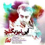 کاور آهنگ Hamed Moghaddam - In Niz Bogzarad