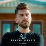 کاور آهنگ Davood Servati - Shik