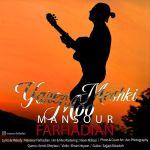کاور آهنگ Mansour Farhadian - Yare Moo Meshki
