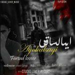 کاور آهنگ Farzad Loveer - Ayohalsagi