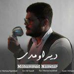 کاور آهنگ Mohammad Namdar - Dir Omadi