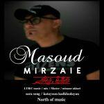 کاور آهنگ Masoud Mirzaie - Eshghe Yakhi
